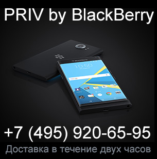 Вы можете купить BlackBerry Priv в нашем интернет магазине!
